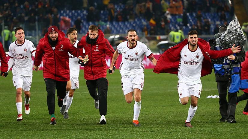 «Милан» на выезде обыграл «Рому» в матче 26-го тура итальянской Серии А