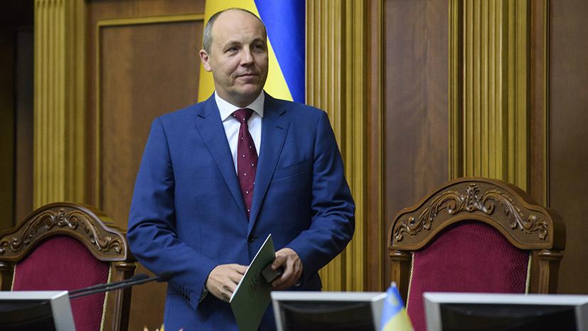 Спикер Рады опроверг проведение досрочных парламентских выборов