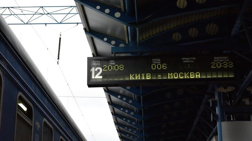 Российское направление принесло наибольшую прибыль украинскому железнодорожному оператору