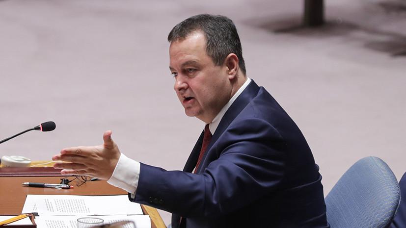 Глава МИД Сербии считает «историческим харакири» возможное признание независимости Косова