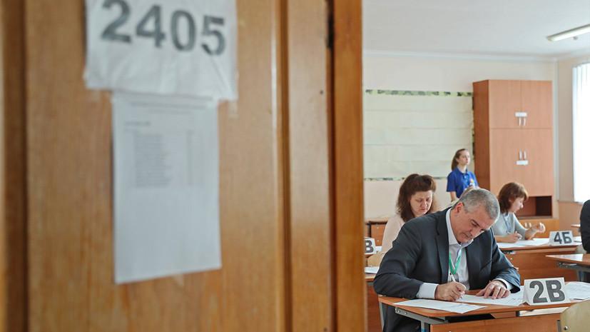 Рособрнадзор огласил результаты ЕГЭ по русскому языку главы Крыма