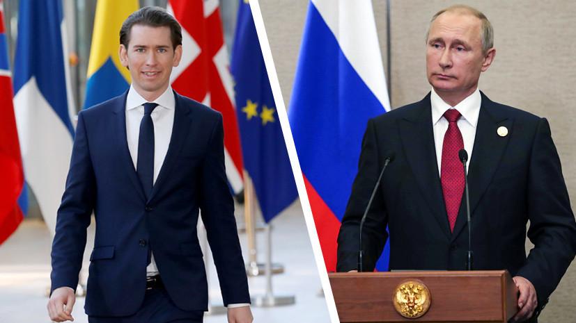 «Пробить лёд санкций»: о чём будут говорить в Москве Себастьян Курц и Владимир Путин