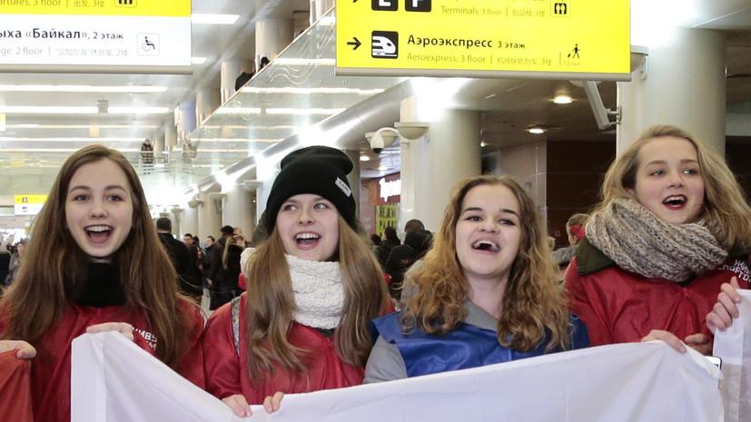 Российские олимпийцы прибыли в Москву