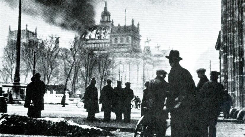 «Тайна до конца не раскрыта»: как пожар в Рейхстаге помог Гитлеру прийти к власти