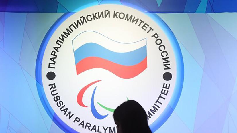 В ПКР отреагировали на подтверждение участия 30 российских спортсменов в Паралимпиаде-2018