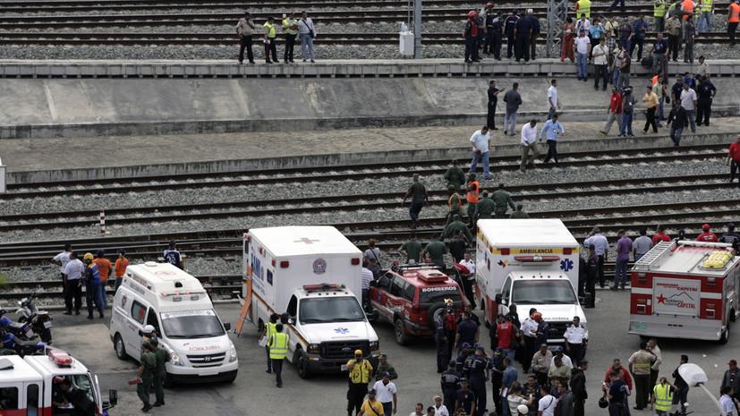 Министр транспорта Венесуэлы рассказал о попытке неизвестных совершить диверсию на железной дороге