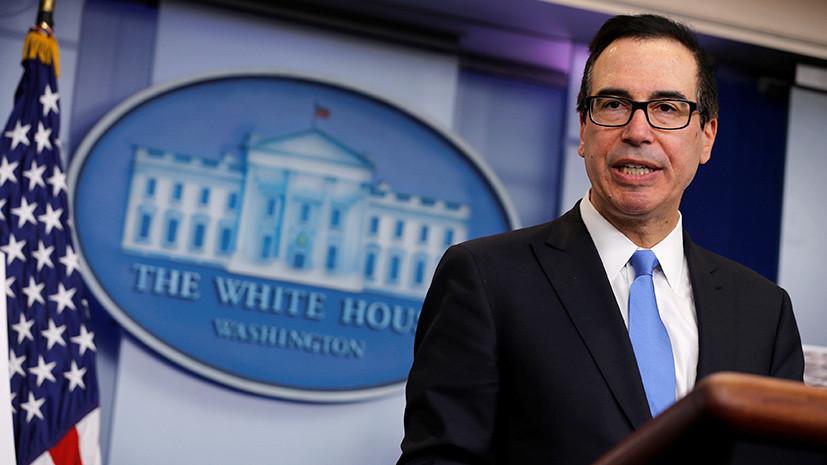 «Реализуем старые и вводим новые»: министр финансов США пообещал расширить антироссийские санкции в течение месяца