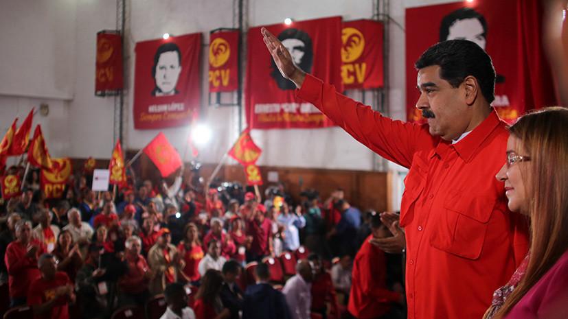 Коммунистическая партия Венесуэлы выдвинула Мадуро кандидатом на пост президента