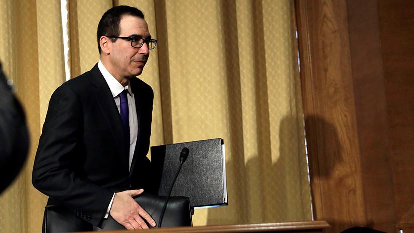 Глава Минфина США заявил, что новые санкции против России введут в течение 30 дней