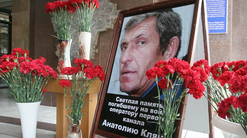 «Отдал приказ открыть стрельбу»: СК назвал организатора убийства оператора Первого канала Кляна в Донбассе