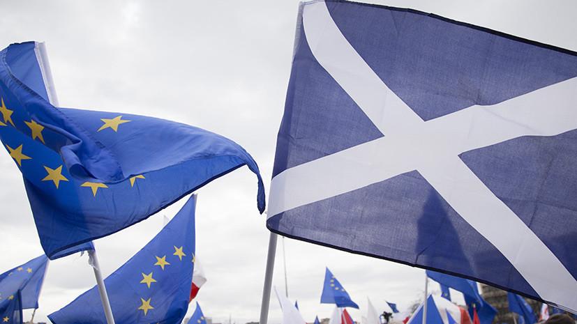 Парламент Шотландии недаст согласия на законодательный проект овыходе изЕС