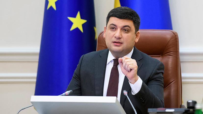 Гройсман заявил о намерении участвовать в парламентских выборах на Украине
