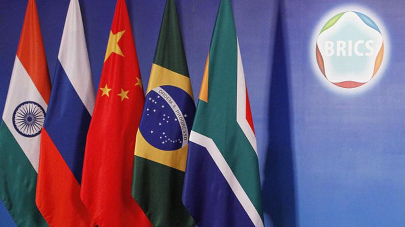 Посол ЮАР огласила даты проведения саммита БРИКС в 2018 году