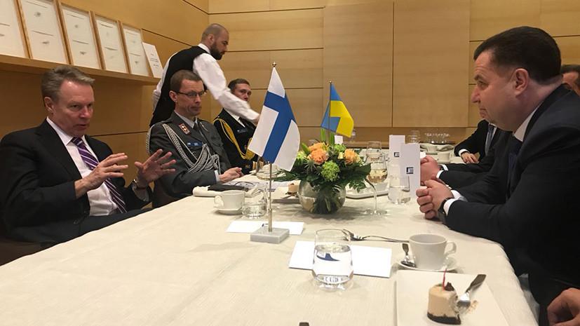 Глава Минобороны Украины обсудил привлечение Финляндии к миротворческой миссии в Донбассе
