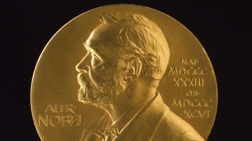 На Нобелевскую премию мира 2018 года выдвинули 329 кандидатов