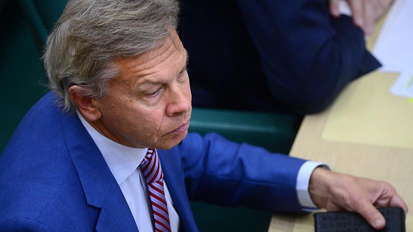 Пушков назвал аморальным решение ЕСПЧ о выплате осквернившей в Киеве Вечный огонь девушке