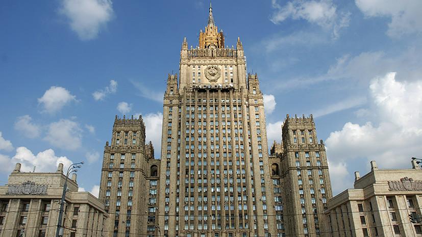 МИД России опроверг сообщения о связи гибели дипломата с «кокаиновым делом»