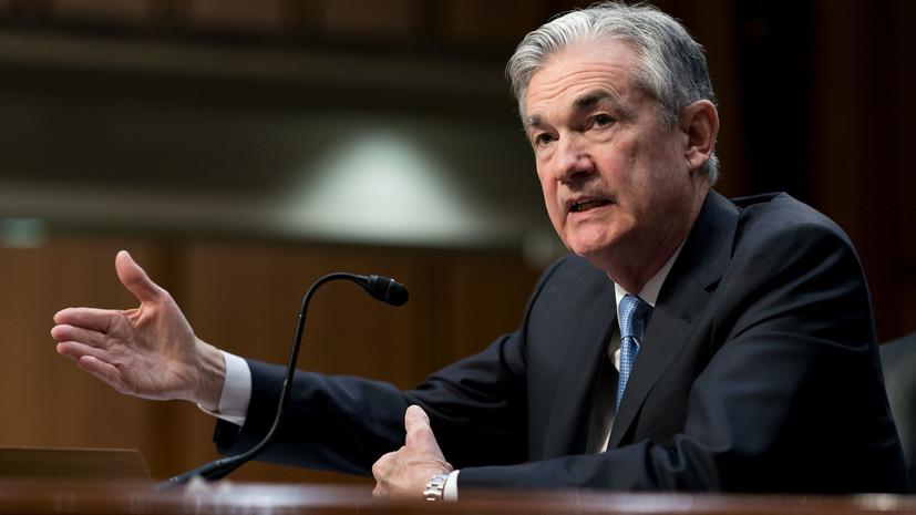 Золотая середина: новый глава ФРС продолжит постепенно повышать ключевую ставку