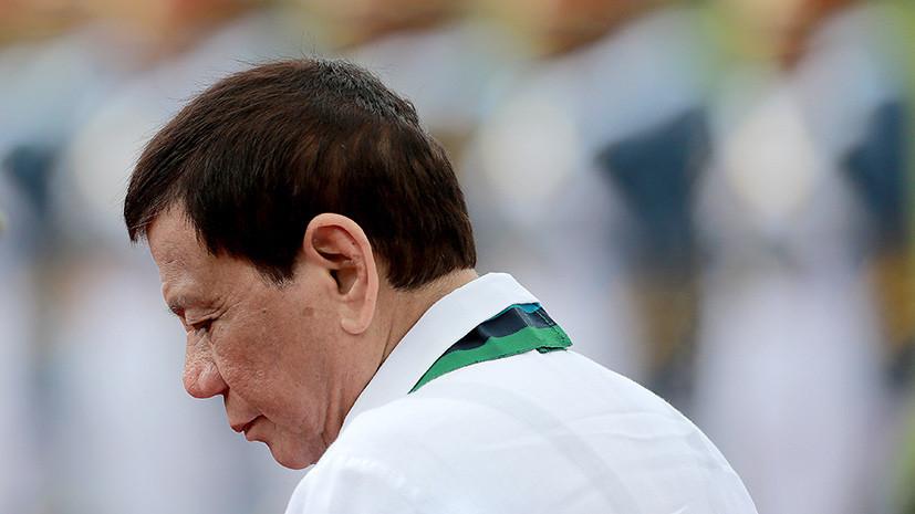 Дутерте заявил о готовности досрочно покинуть пост президента Филиппин