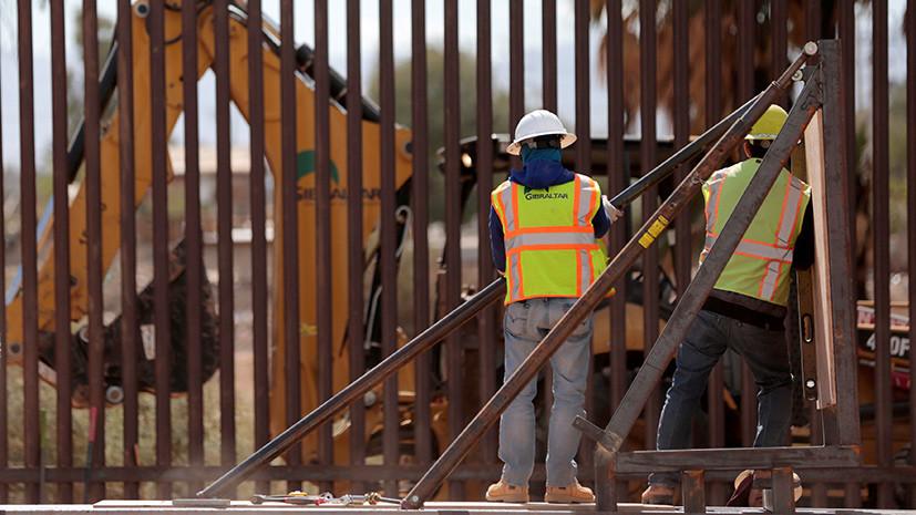 В США суд отклонил иск о запрете строительства стены на границе с Мексикой