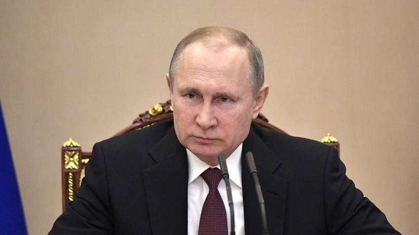 Путин заявил о необходимости пресекать любые направленные на раскол общества действия