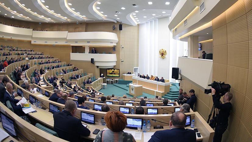 Совет Федерации призвал Европу дать оценку закону о реинтеграции Донбасса