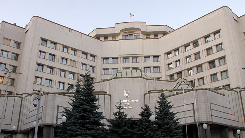 КС Украины признал неконституционным закон о статусе русского языка