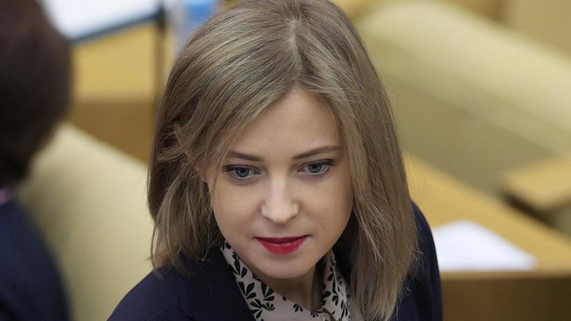 Поклонская попросила проверить деятельность задержанного польского журналиста Мацейчука