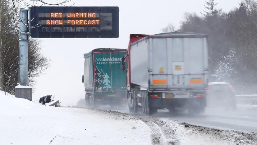 В Шотландии введён «красный» уровень опасности из-за сильных снегопадов