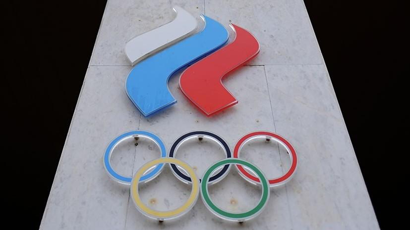 «Полноправные члены олимпийской семьи»: МОК восстановил членство ОКР