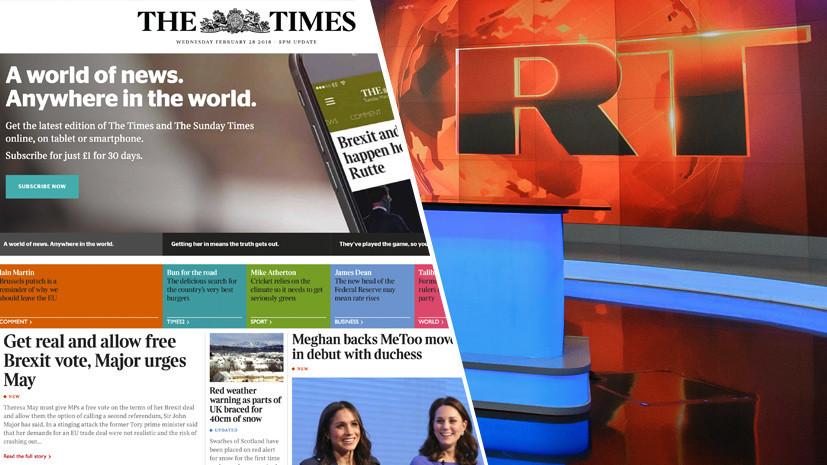 Рецепт «разоблачения»: как The Times укорила британских политиков за связи с RT и придумала дипломатов-пивоваров