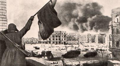 Советский боец в Сталинграде держит в руках Красный флаг