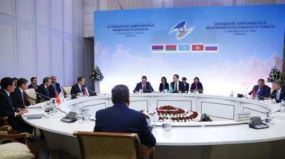 Заседание Евразийского межправительственного совета с участием глав правительств стран — участниц ЕАЭС в Алма-Ате