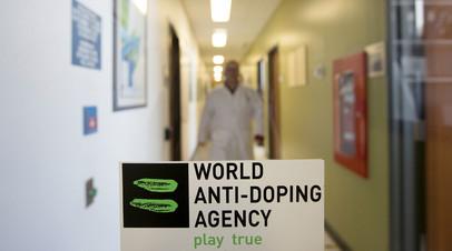 Лаборатория WADA в Канаде