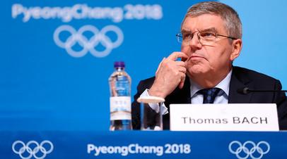 Томас Бах во время пресс-конференции