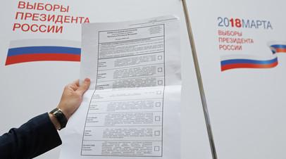 Образец избирательного бюллетеня для выборов президента РФ 18 марта 2018 г