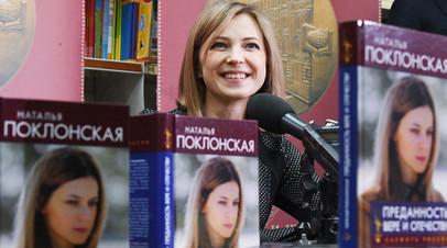 Наталья Поклонская на презентации своей книги «Преданность Вере и Отечеству»