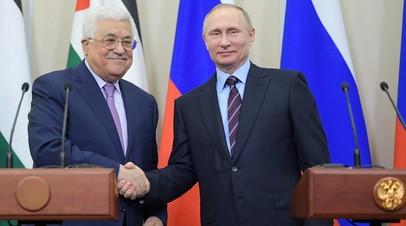 Президент РФ Владимир Путин и президент государства Палестина Махмуд Аббас во время встречи