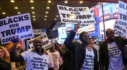 Сторонники Дональда Трампа на митинге в его поддержку, 8 ноября 2016 года