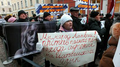 Протесты против реформы образования в Латвии