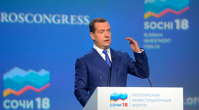 Дмитрий Медведев на Российском инвестиционном форуме «Сочи-2018»