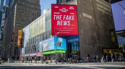 Рекламный щит на Таймс-сквер в Нью-Йорке в поддержку Дональда Трампа и против кампании ряда СМИ