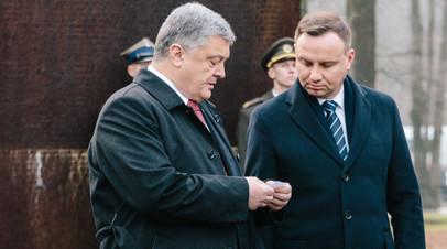 Президент Украины Пётр Порошенко и его польский коллега Анджей Дуда