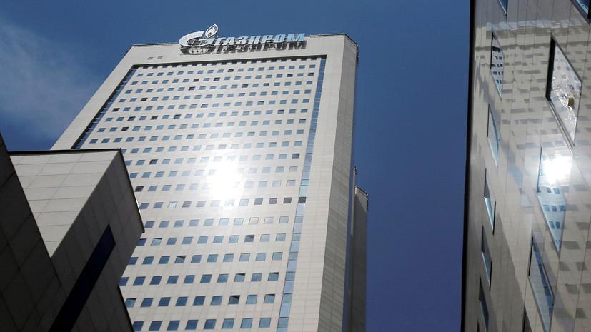 «Газпром» намерен опротестовать решение арбитража Стокгольма о выплатах «Нафтогазу»