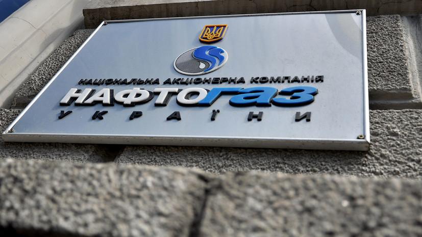 «Газпром» с 1 марта прекращает поставки «Нафтогазу»