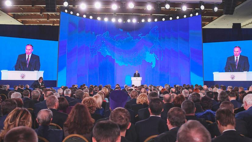 Путин начал выступление перед Федеральным собранием