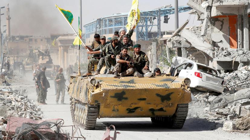 «Все стороны стараются блефовать»: почему США рискуют потерять поддержку курдов в Сирии