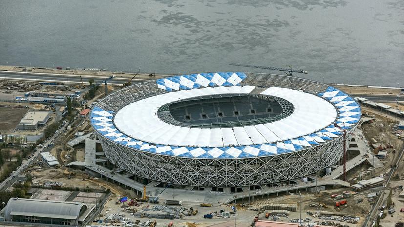 В Волгограде завершены строительные работы на стадионе ЧМ-2018 по футболу