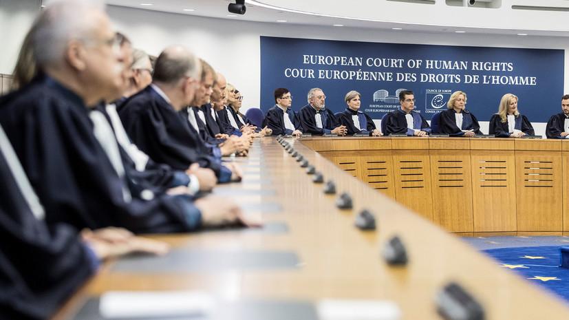 В Госдуме опровергли возможное прекращение сотрудничества России с ЕСПЧ