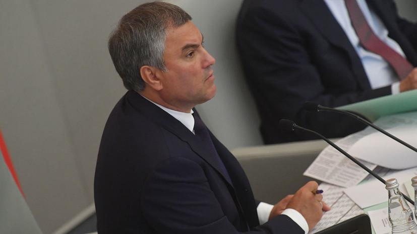 Володин назвал количество законов, которые необходимо принять для реализации послания Путина